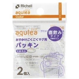 【淘氣寶寶】《日本 Richell 利其爾》第三代LC直飲水杯 補充墊圈(2入)