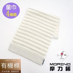 MORINO摩力諾-有機棉竹炭雙橫紋紗布童巾(超值4條組)