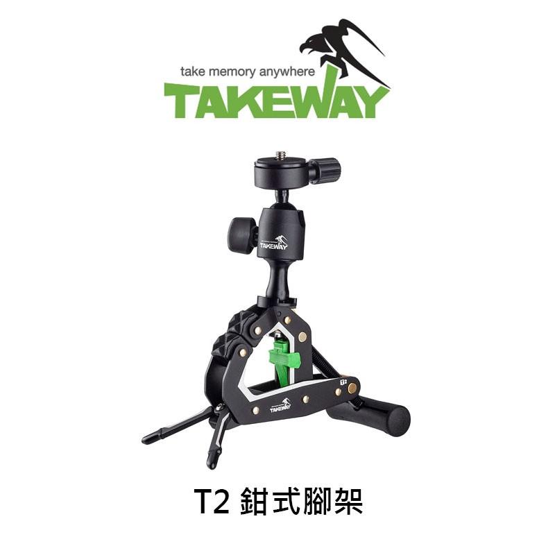 Takeway T2 鉗式腳架 相機腳架 腳架 手機支架 平板支架 萬能運動夾 球型雲台 公司貨 酷BEE