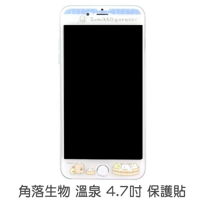 【 角落生物 溫泉 4.7吋 保護貼 】 iPhone 6 6S 7 8 玻璃保護貼 9H鋼化膜 疏油疏水 菲林因斯特