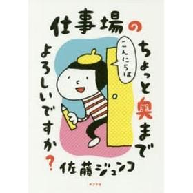【新品】【本】仕事場のちょっと奥までよろしいですか 佐藤ジュンコ/著