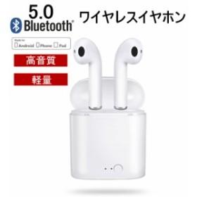 ブルートゥースイヤホン ワイヤレスイヤホン iPhone Android対応 ヘッドホン 左右分離型 収納ケース 高音質 軽量 無線通話 Bluetooth 5.0