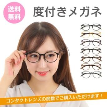 度付きメガネ おうちメガネ ボストン 丸眼鏡 軽量 軽い 形状記憶 近視 度なし 伊達メガネ だてめがね レディース メンズ 男性 女性 プレゼント ギフト