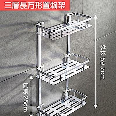 AA-34 免打孔 長長方形三層置物架帶 無痕免釘 多功能雙層收納架 廚房衛浴置物架 附膠