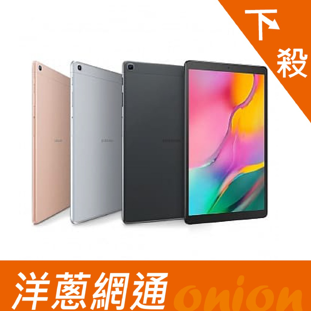 SAMSUNG Galaxy Tab A (2019) T510 WIFI 10.1吋 洋蔥網通 現貨供應 全新機 空機