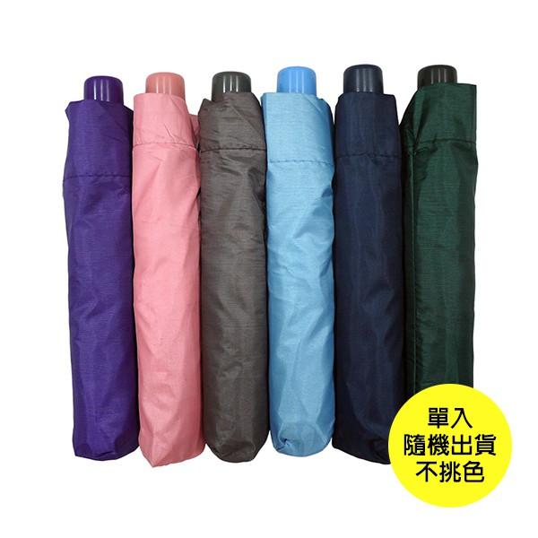 53X6K鋼筆銀素傘 【康是美】