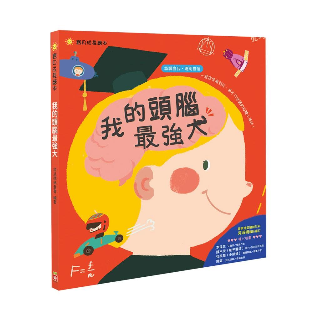 【幼福】寶貝成長繪本:我的頭腦最強大-168幼福童書網