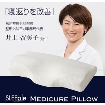 枕 まくら 「寝返りを改善」メディキュアピロー レギュラーサイズ いびき対策 イビキ 日中の眠気 スリープル 頸椎 首サポート 頚椎 スト