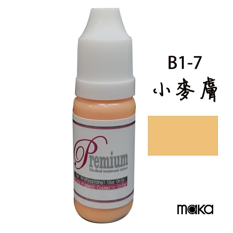 紋繡專用眉色乳小麥膚B1-7