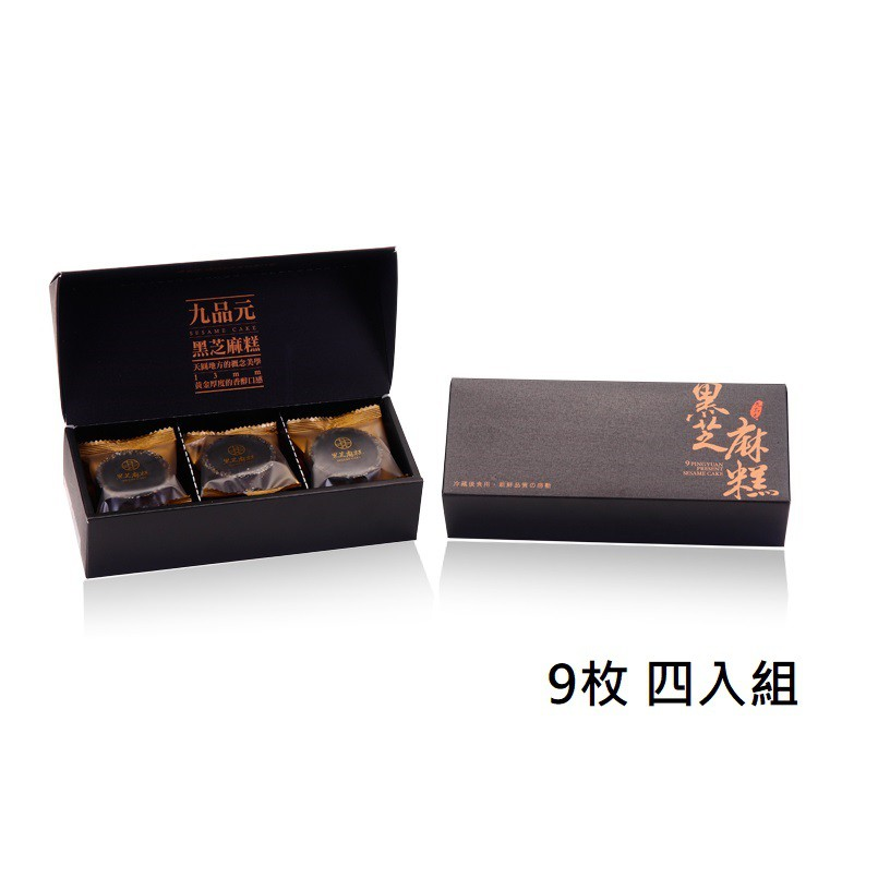 【九品元】頂級黑芝麻糕(9入/盒) x 4盒 免運