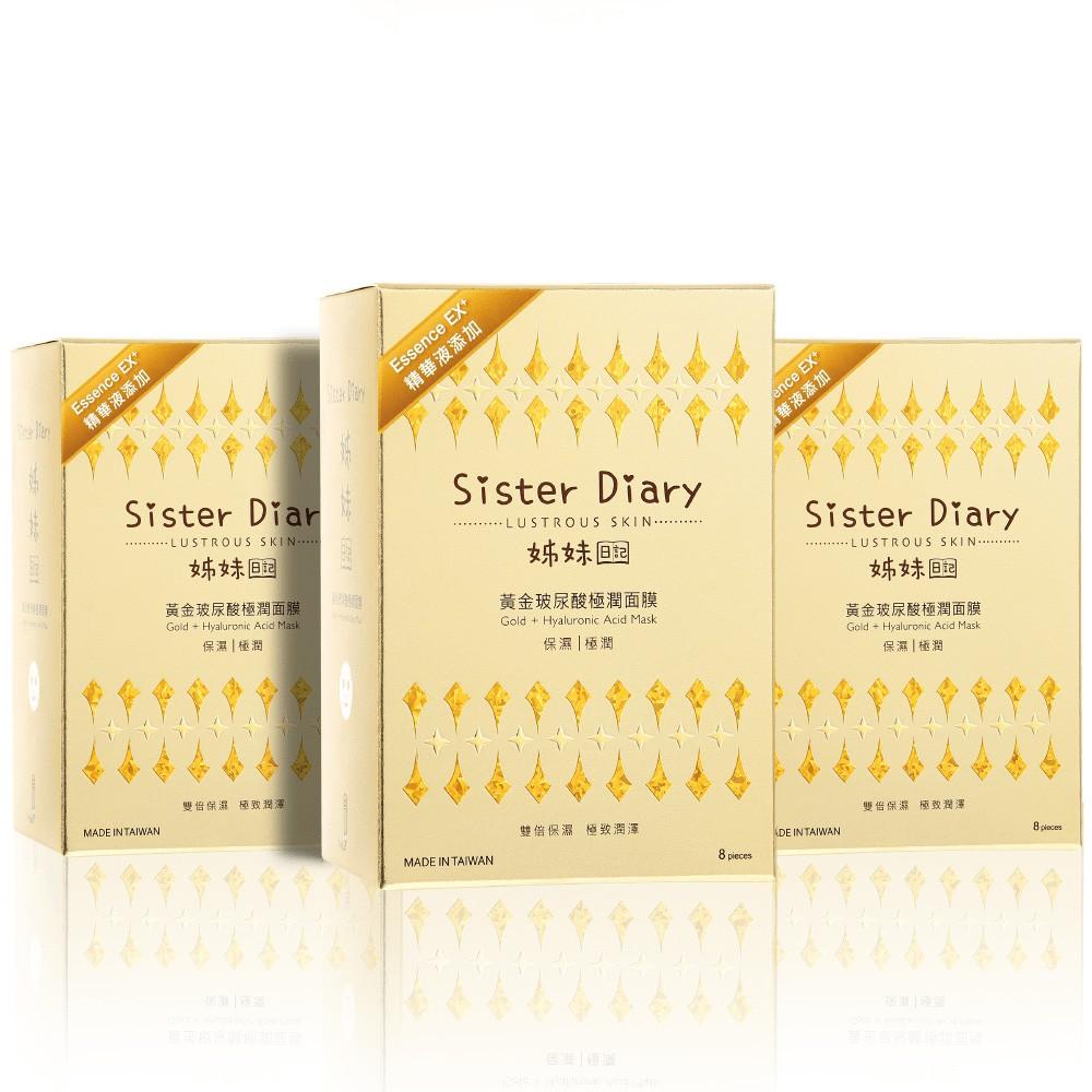 【姊妹日記】黃金玻尿酸極潤面膜(極致保濕) 3盒特惠組(24片)