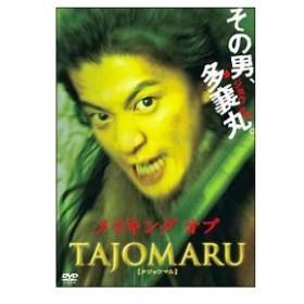 DVD/メイキング オブ TAJOMARU