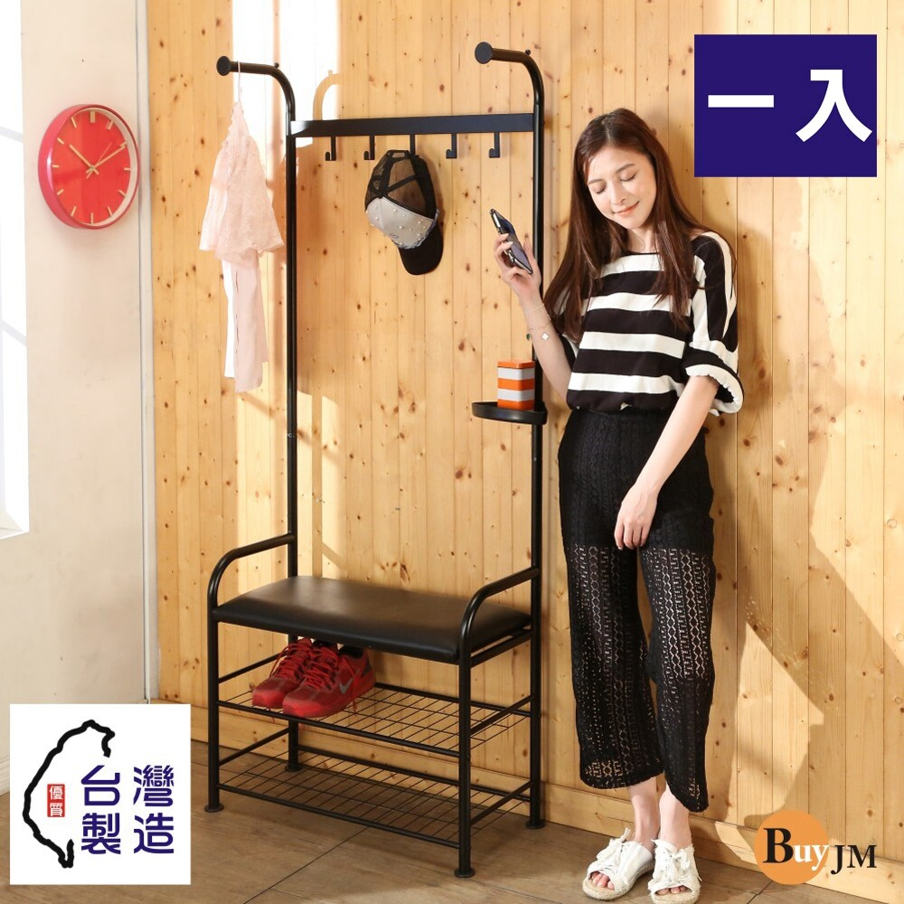 buyjm 工業風多功能掛衣雙層穿鞋椅/掛衣架/衣帽架/鞋架 i-i-sc029