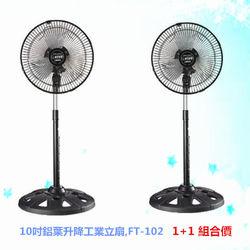 華冠 (10吋) 高級伸縮工業立扇FT-102(1+1 組合價)