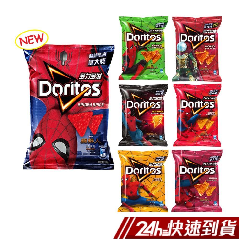 多力多滋玉米片 蜘蛛人限定包裝 蝦皮24h