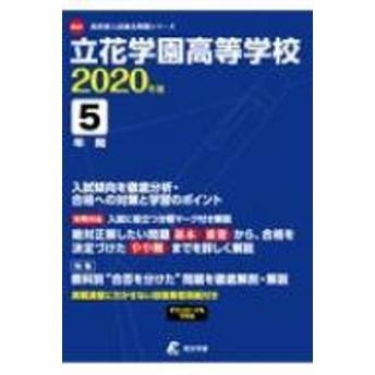 Book/立花学園高等学校 2020年度 高校別入試問題集シリーズ