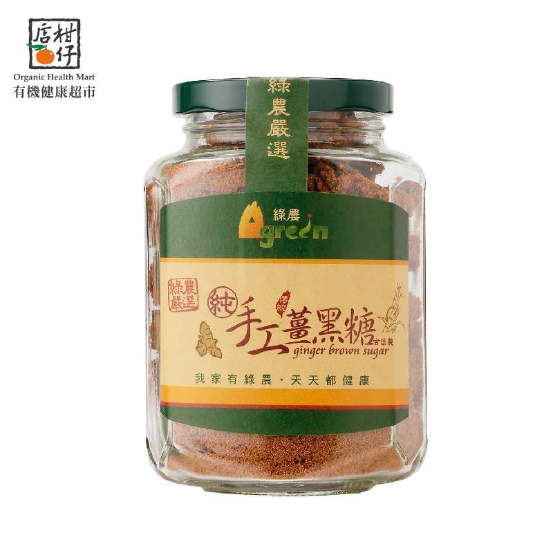 手工薑黑糖 (250g)