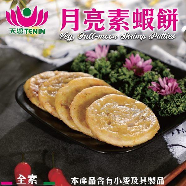 天恩素食-月亮素蝦餅260g±10%/包(全素)【999免運】