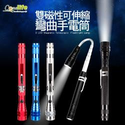 Conalife 磁吸式LED伸縮手電筒(8入)