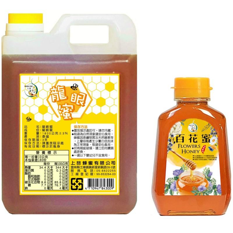 [上喆蜂蜜]泰國清邁龍眼蜜/1800G