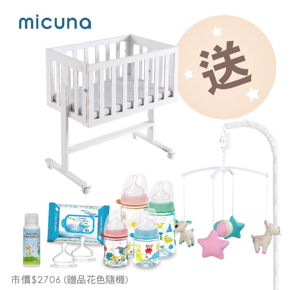 micuna 西班牙CODODO手工多功能嬰兒床/床邊床/可變書桌玩具箱 (含床墊+床圍+寢具)[贈音樂鈴+奶瓶4件組]