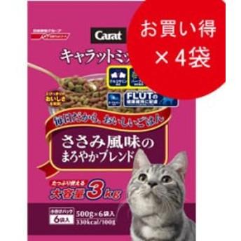 日清 キャラット ドライ ミックス ささみ風味のまろやかブレンド 3kg×4袋(ご飯 キャット)