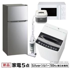 新生活 一人暮らし 家電セット 冷蔵庫 洗濯機 電子レンジ 炊飯器 掃除機 5点セット 新品 東日本地域専用 ハイアール 2ドア冷蔵庫 シルバー色 130L 設置料金別途