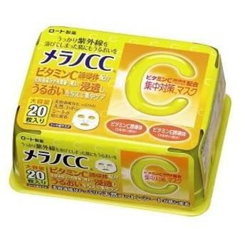 メラノCC 集中対策マスク 20枚入り ロート製薬
