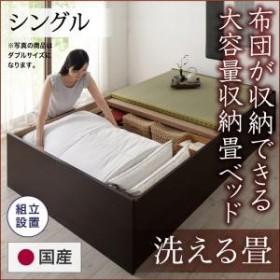 組立設置付 日本製・布団が収納できる大容量収納畳ベッド 悠華 ユハナ 洗える畳 シングル