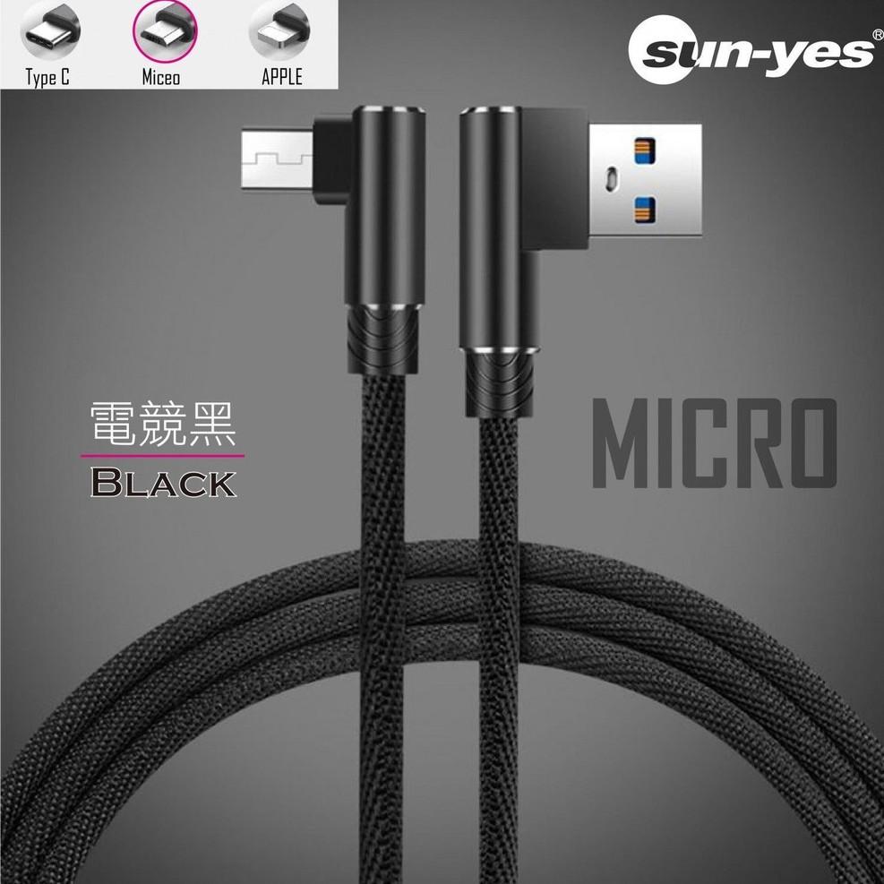 安卓MICRO-彎頭-金屬電競黑/一米
