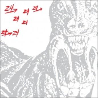 Dinosaur L/24 24 Music