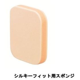 カバーマーク シルキー フィット 専用 パウダリースポンジS [ covermark / カバマ / 専用スポンジ / 専用パフ ]- 定形外送料無料 -
