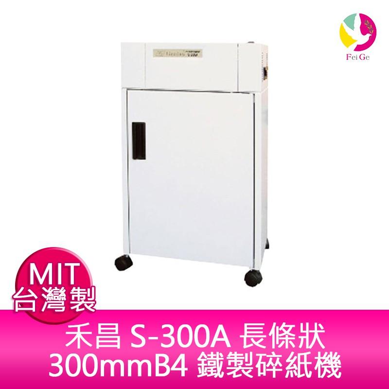 Genius 禾昌 S-300A (長條狀 )300mmB4 鐵製 碎紙機 MIT台灣製
