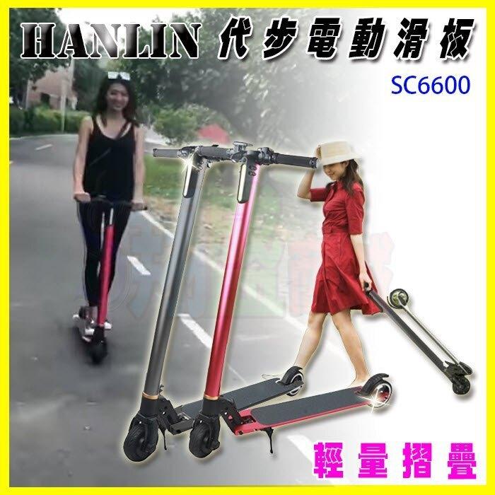HANLIN-SC6600 輕量摺疊電動滑板車 代步神器自行車/運動休閒腳踏車/雙輪滑步車/蛇板學步車
