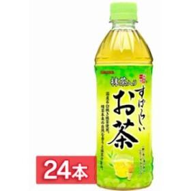 【24本入】 すばらしい抹茶入りお茶 サンガリア