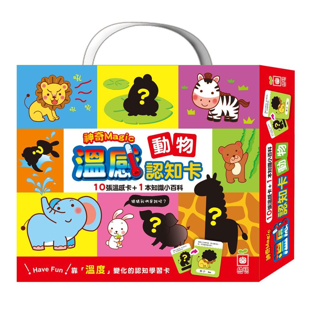 【幼福】神奇溫感認知卡:動物-168幼福童書網