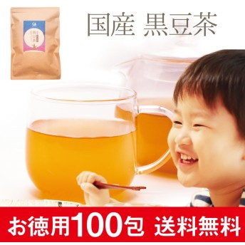 国産黒豆茶3g×100包1000円ポッキリ!新ショップオープン価格でさらに送料無料!ノンカフェイン