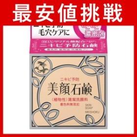 明色美顔石鹸 80g  ≪ポスト投函での配送(送料350円一律)≫