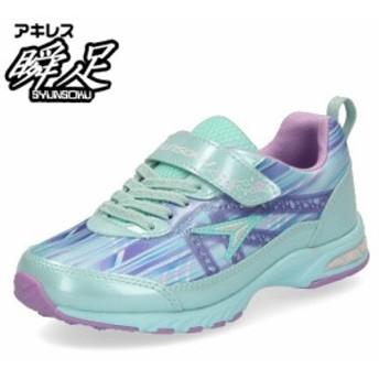 瞬足 シュンソク レモンパイ LEJ-6210 女の子 サックス 2E キッズ ジュニア Hi-STANDARD 防水 スニーカー シューズ 運動靴 子供靴 軽量