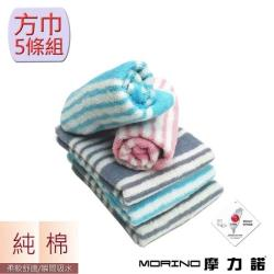 MORINO摩力諾-五星飯店級色紗彩條方巾(超值5條組)