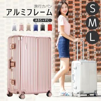 【クーポン使用可能】超軽量・強化アルミフレームスーツケース/キャリーバッグ【TSAロック搭載】 【 国内発送/送料無料】アルミフレーム TSAロック搭載 3サイズ・5色 旅行鞄 軽量