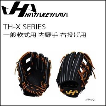 野球 グラブ グローブ 一般軟式用 ハタケヤマ HATAKEYAMA TH-X SERIES 内野手 右投げ用 ブラック 新球対応