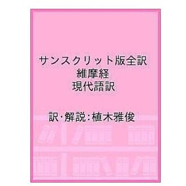維摩経 サンスクリット版全訳 現代語訳 / 植木雅俊