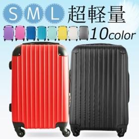 スーツケース キャリーケース 人気 軽量「大型/中型/小型」 ファスナー キャリーバッグ 4輪 ABS 旅行 かわいい (ブラック/グレー/グリーン/ホワイト/イエロー)