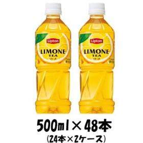 サントリー リプトン リモーネ レモンティー 500ml 48本 (2ケース) ペットボトル