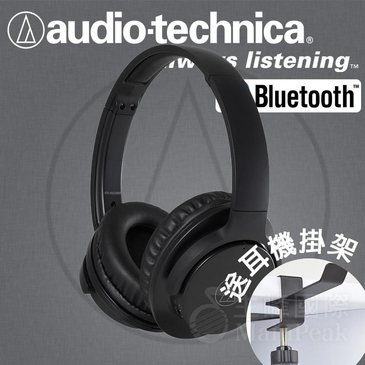 【送耳機架】鐵三角 ATH-ANC500BT 主動抗噪藍牙耳機 黑色