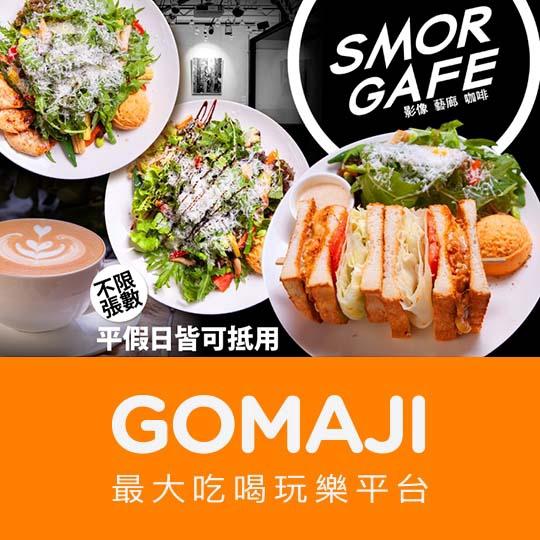 台北【SMOR GAFE】平假日皆可抵用350元消費金額