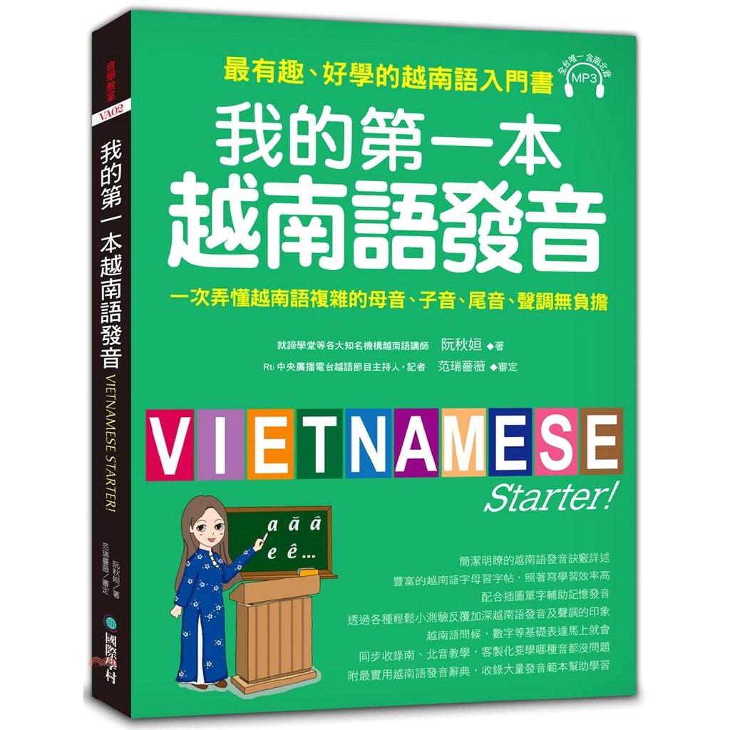 《國際學村》我的第一本越南語發音:一次弄懂越南語複雜的母音、子音、尾音、聲調無負擔(附1 MP3)[75折]