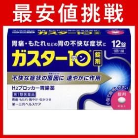 ガスター10 12錠 第1類医薬品 ≪ポスト投函での配送(送料350円一律)≫