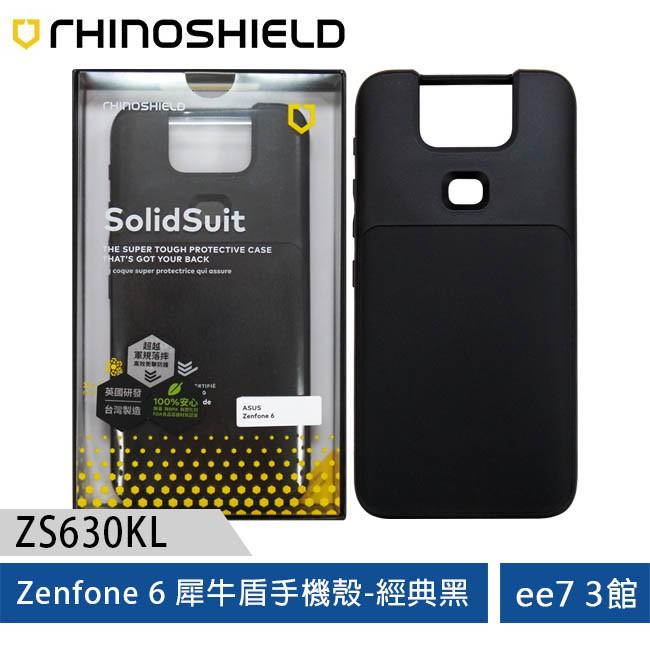 ASUS Zenfone 6 (ZS630KL) 犀牛盾SolidSuit防摔背蓋手機殼 [ee7-3]